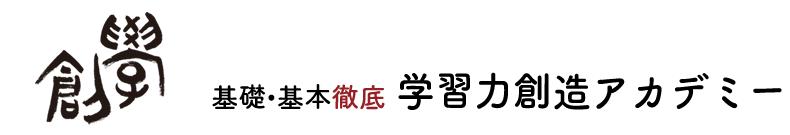 学習力創造アカデミー 学創(GAKUSO)